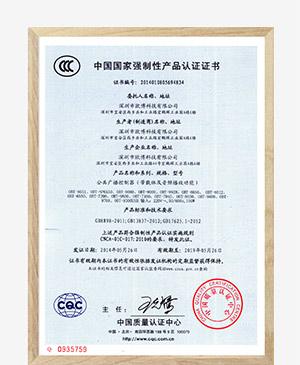 丰绘视安-3C证书(中文)