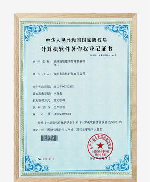 丰绘-计算机软件著作权登记证