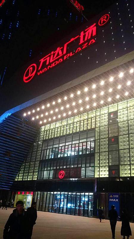 丰绘 湖州万达广场公共广播音视频系统集成解决方案