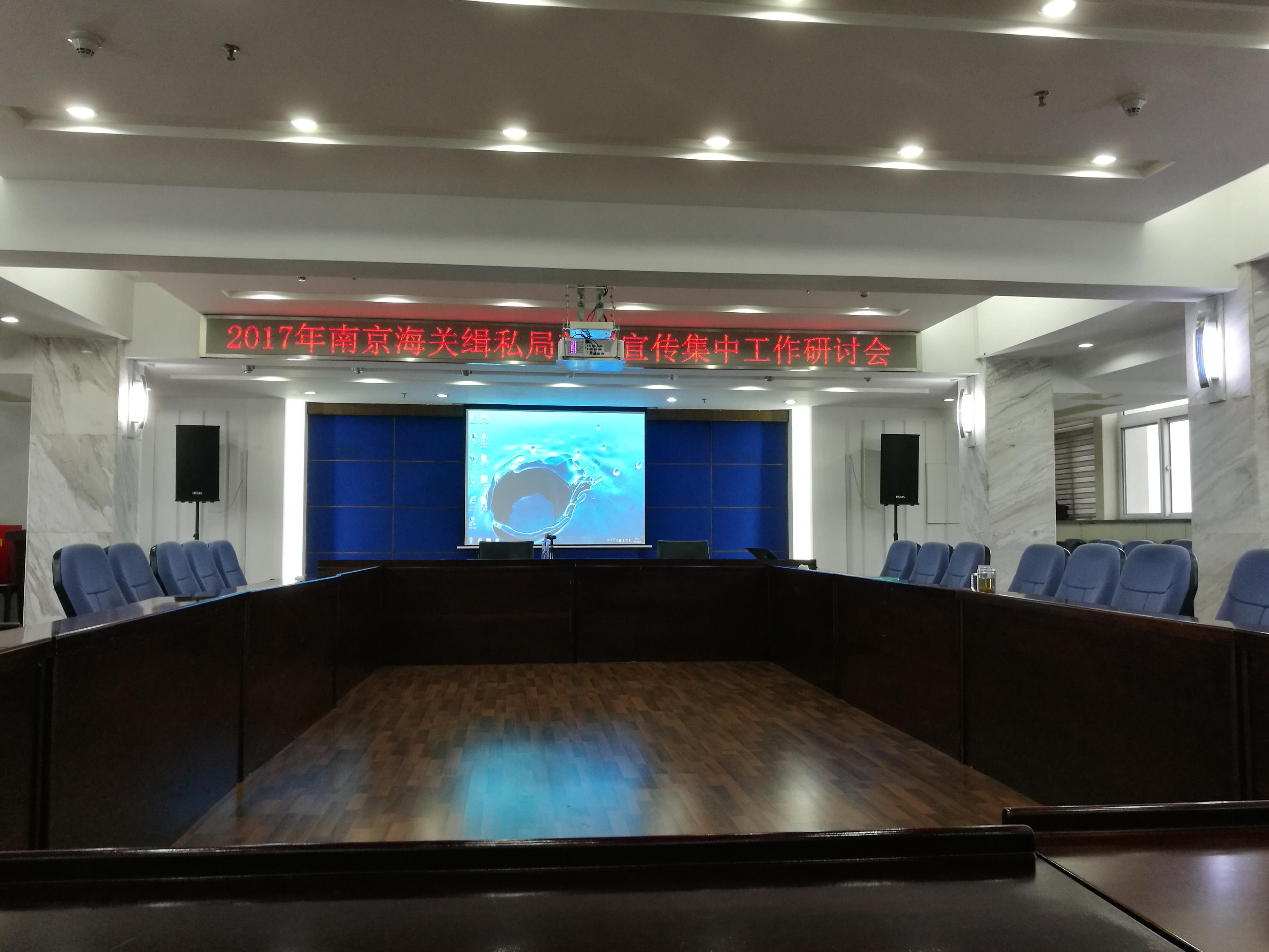 南京缉私局会议室扩声音视频系统解决方案(200平米)
